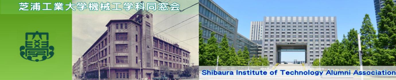 芝浦工業大学機械工学科同窓会ホームページ